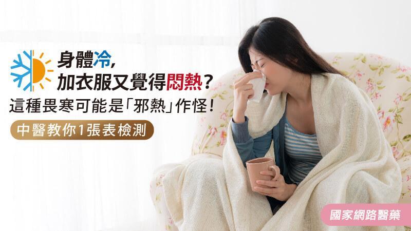 身體冷,加衣服又覺得悶熱?這種畏寒可能是「邪熱」作怪!中醫教你1張表檢測