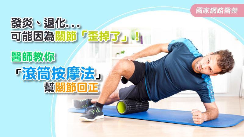發炎、退化...可能因為關節「歪掉了」!醫師教你「滾筒按摩法」幫關節回正