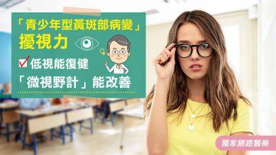 「青少年型黃斑部病變」擾視力 低視能復健「微視野計」能改善