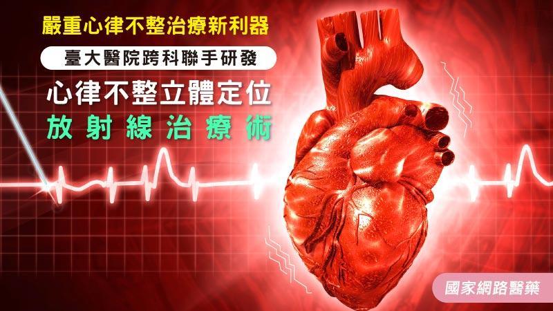 嚴重心律不整治療新利器 臺大醫院跨科聯手研發-心律不整立體定位放射線治療術