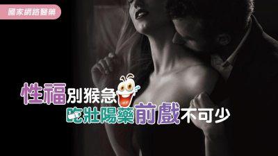 性福別猴急 吃壯陽藥前戲不可少