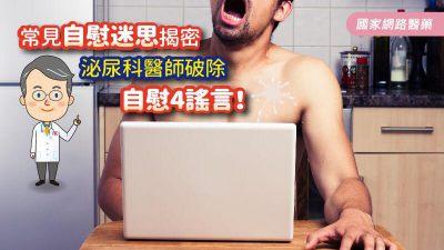 常見自慰迷思揭密 泌尿科醫師破除自慰4謠言!