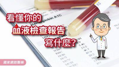 看懂你的血液檢查報告寫什麼?
