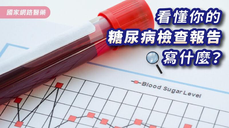 看懂你的糖尿病檢查報告寫什麼?