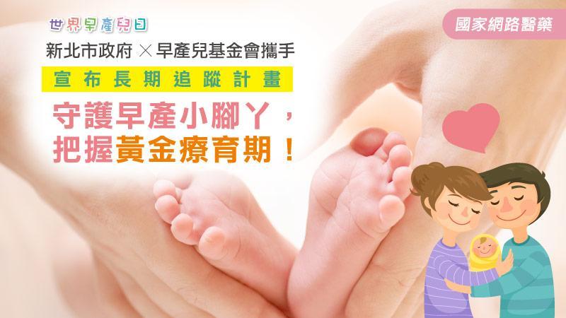 守護早產小腳丫,把握黃金療育期! 新北市政府Ⅹ早產兒基金會攜手 宣布長期追蹤計畫