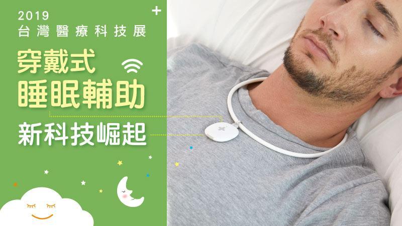2019台灣醫療科技展 穿戴式睡眠輔助新科技崛起