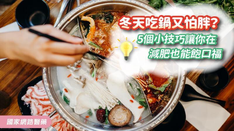 冬天吃鍋又怕胖? 5個小技巧讓你在減肥也能飽口福
