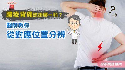 腰痠背痛該掛哪一科? 醫師教你從對應位置分辨