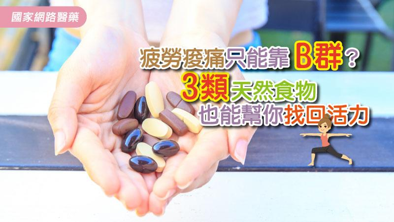 疲勞痠痛只能靠B群? 3類天然食物也能幫你找回活力