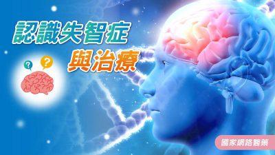 認識失智症與治療