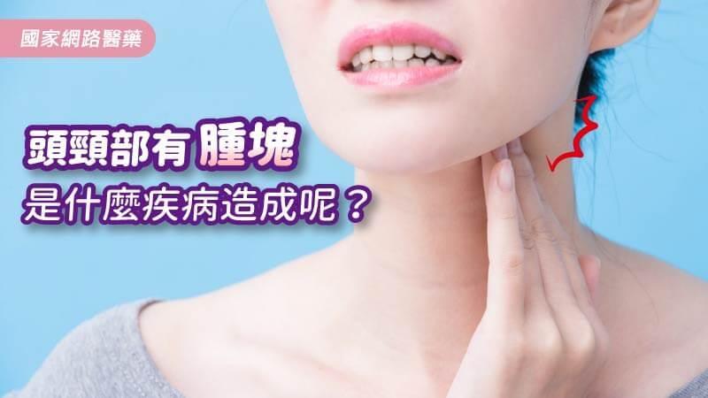 頭頸部有腫塊是什麼疾病造成呢?