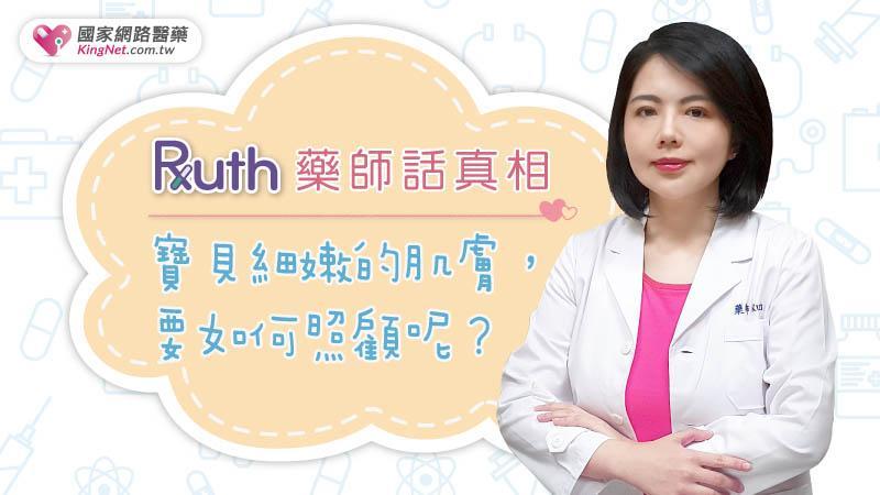 Ruth藥師話真相!寶貝細嫩的肌膚,要如何照顧呢?