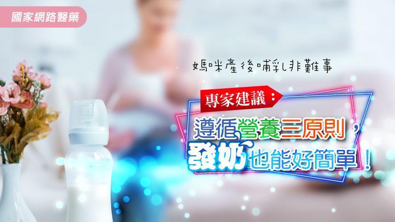 媽咪產後哺乳非難事 專家建議:遵循營養三原則,發奶也能好簡單!