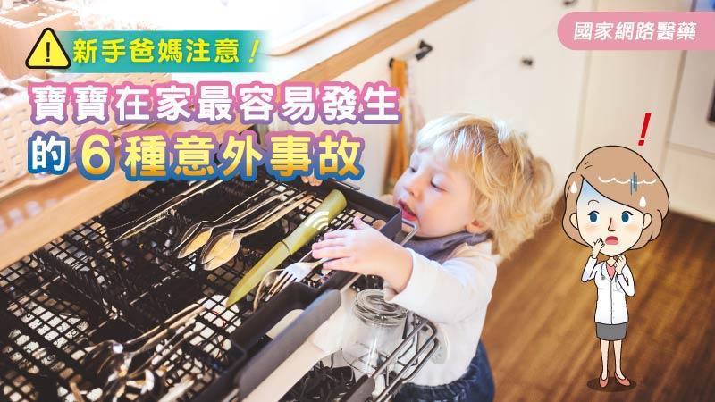 新手爸媽注意!寶寶在家最容易發生的6種意外事故