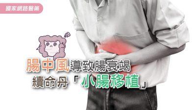 腸中風導致腸衰竭 「小腸移植」為續命丹
