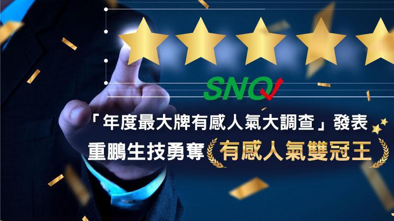 SNQ「年度最大牌有感人氣大調查」發表 重鵬生技勇奪有感人氣雙冠王