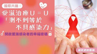 開啟愛滋感染者的幸福密碼 國際共識:愛滋治療U=U「測不到等於不具感染力」