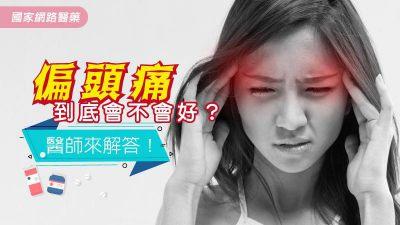 偏頭痛到底會不會好?醫師來解答!