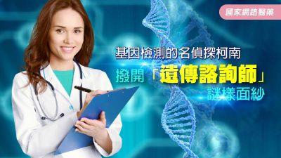 基因檢測的名偵探柯南 撥開「遺傳諮詢師」謎樣面紗