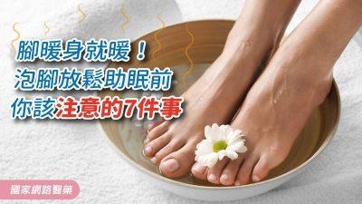 腳暖身就暖! 泡腳放鬆助眠前 你該注意的7件事