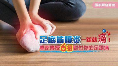 足底筋膜炎一踩就痛! 專家傳授6招對付你的足跟痛