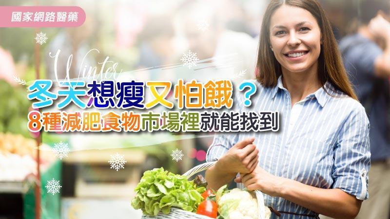 冬天想瘦又怕餓?8種減肥食物市場裡就能找到