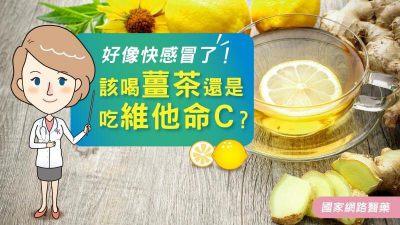 好像快感冒了! 該喝薑茶還是吃維他命C?