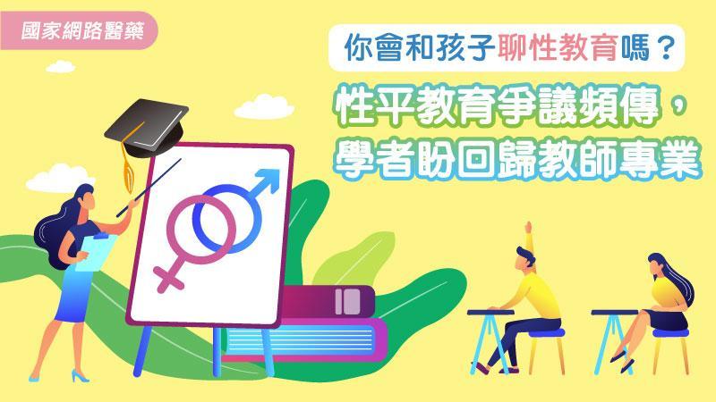 你會和孩子聊性教育嗎?性平教育爭議頻傳,學者盼回歸教師專業