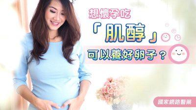 想懷孕吃「肌醇」,可以養好卵子?