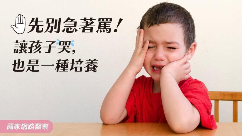 先別急著罵!讓孩子哭,也是一種培養