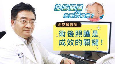 抽脂體雕想要好體態?剡友賢醫師:術後照護是成效的關鍵!