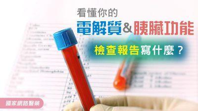 看懂你的電解質&胰臟功能檢查報告寫什麼?