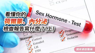 看懂你的荷爾蒙、內分泌檢查報告寫什麼?【上】