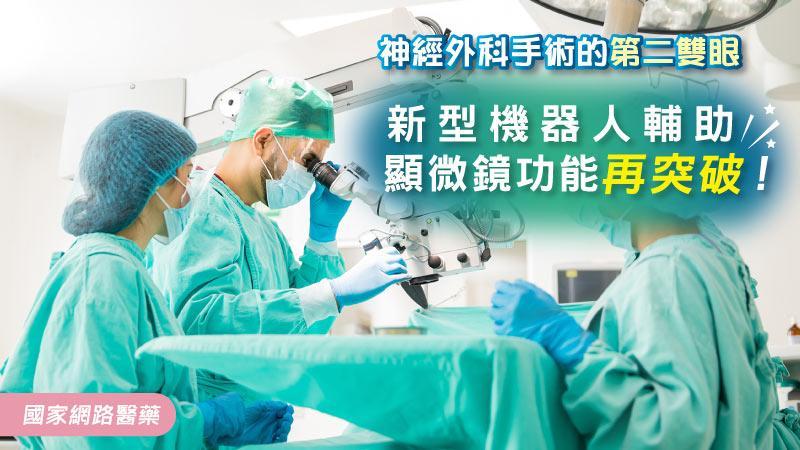 神經外科手術的第二雙眼 新型機器人輔助顯微鏡功能再突破!