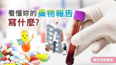 看懂你的藥物濃度報告寫什麼?