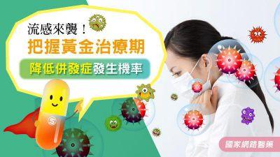 流感來襲!把握黃金治療期 降低併發症發生機率