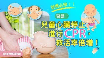 爸媽必學!醫籲:兒童心臟停止進行CPR,救活率倍增!