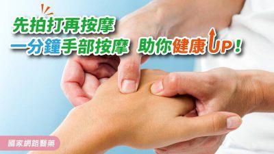 先拍打再按摩 一分鐘手部按摩,助你健康UP!