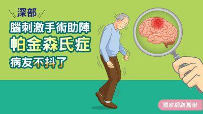 深部腦刺激手術助陣 帕金森氏症病友不抖了