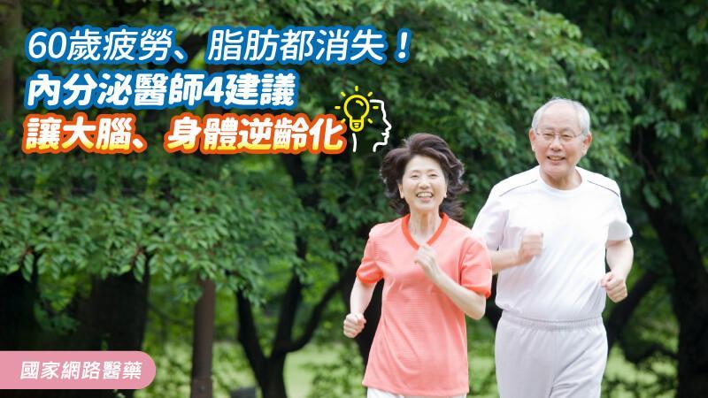 60歲疲勞、脂肪都消失!內分泌醫師4建議,讓大腦、身體逆齡化