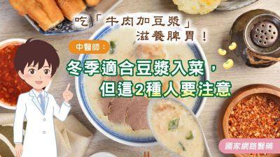 吃「牛肉加豆漿」滋養脾胃!中醫師:冬季適合豆漿入菜,但這2種人要注意