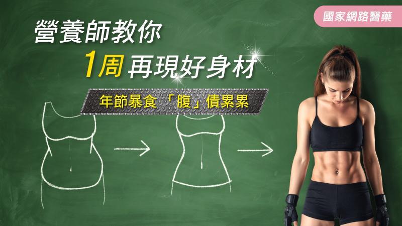年節暴食 「腹」債累累 營養師教你1周再現好身材
