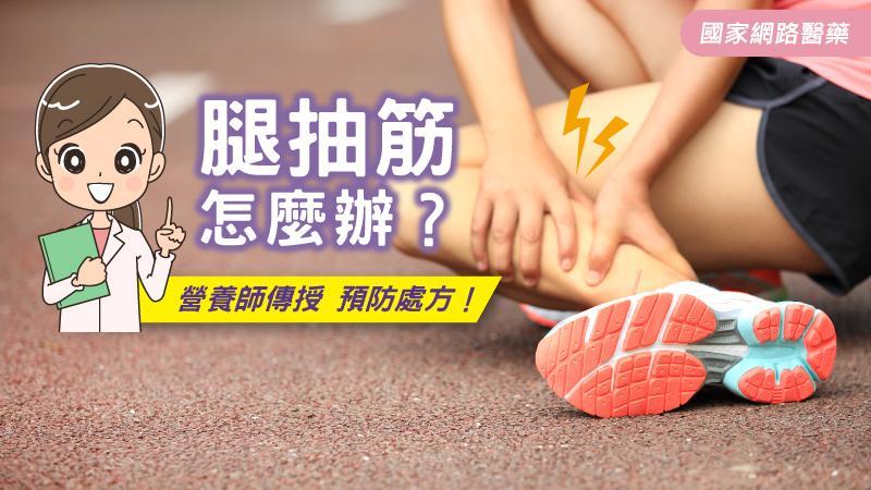 腿抽筋怎麼辦?營養師傳授預防處方!