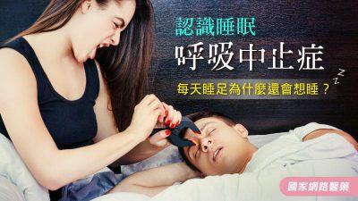 每天睡足為什麼還會想睡?認識睡眠呼吸中止症