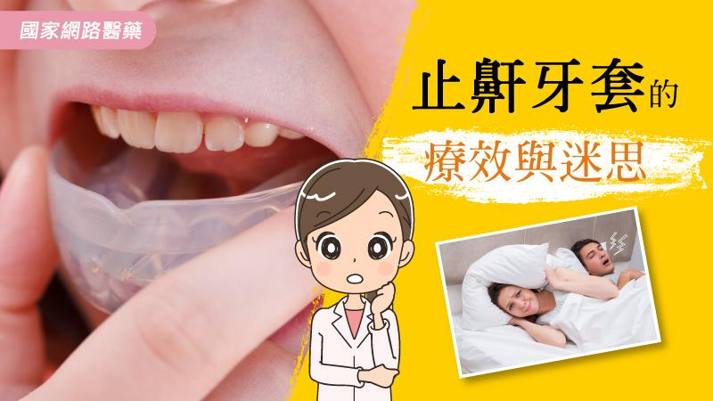 止鼾牙套的療效與迷思