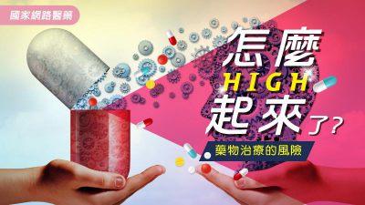 怎麼HIGH起來了 藥物治療的風險