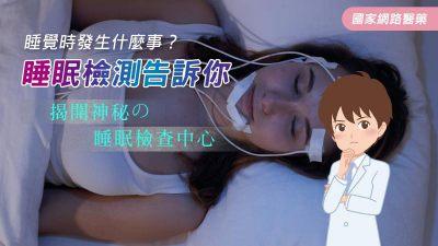 睡覺時發生什麼事?睡眠檢測告訴你