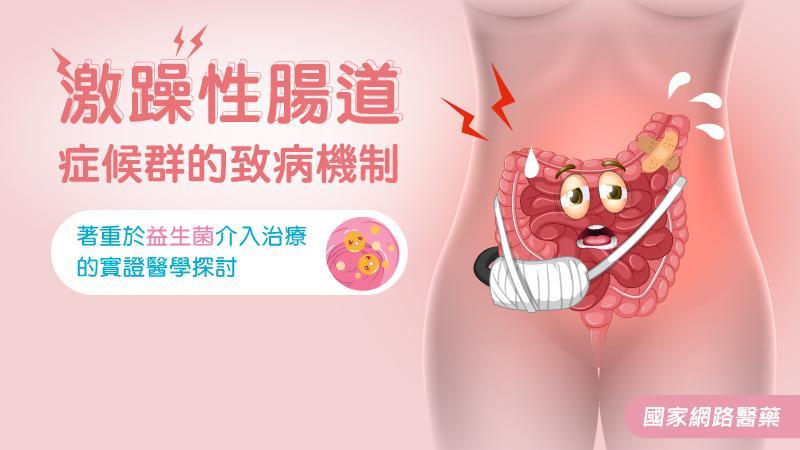 激躁性腸道症候群的致病機制〜著重於益生菌介入治療的實證醫學探討
