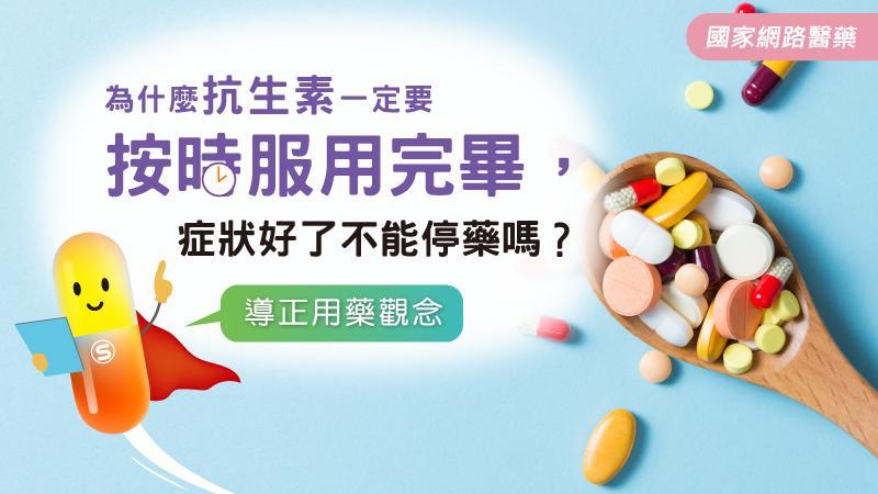 為什麼抗生素一定要按時服用完畢,症狀好了不能停藥嗎?