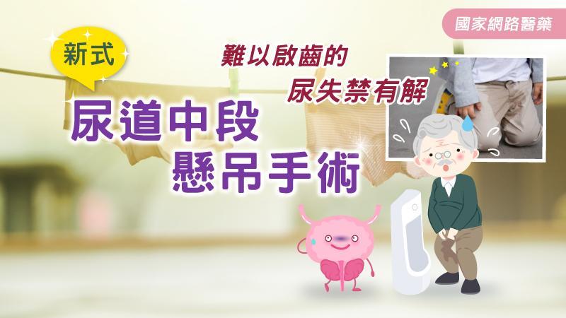 難以啟齒的尿失禁有解 新式尿道中段懸吊手術